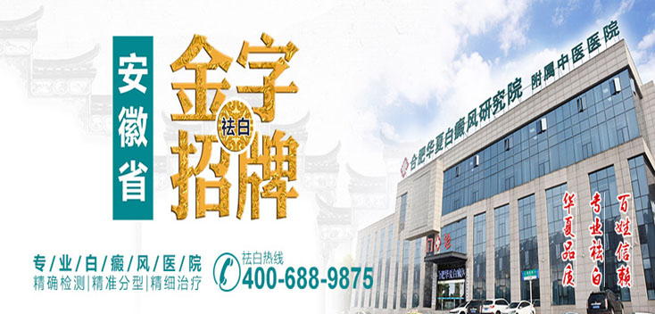 阜阳白癜风医院